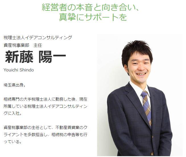 賃貸経営博士掲載原稿.JPG